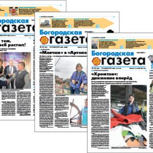 Последние выпуски газет